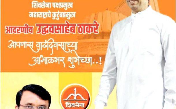 (जाहिरात) महाराष्ट्राचे मुख्यमंत्री तथा शिवसेना पक्षप्रमुख उद्धवजी ठाकरेसाहेब...