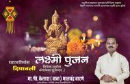 (जाहिरात).. पिं. चिं. शहरातील नागरिकांना दीपावलीनिमित्त हार्दिक शुभेच्छा...