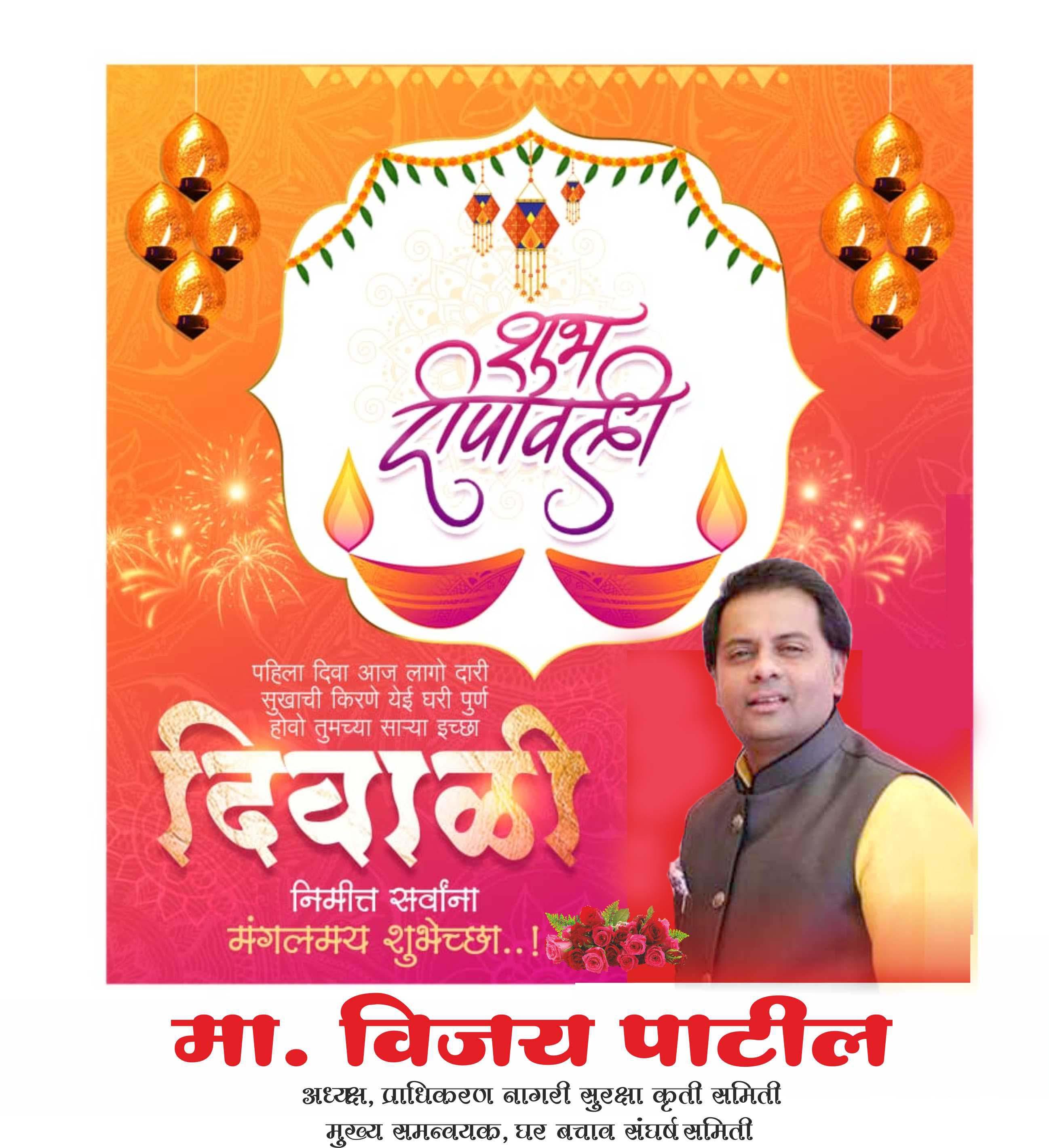 (जाहिरात).. सर्व नागरिकांना दीपावलीच्या हार्दिक शुभेच्छा...