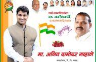 (जाहिरात)... पिंपरी चिंचवड शहरातील सर्व नागरिकांना २६ जानेवारी प्रजासत्ताक दिनाच्या हार्दिक शुभेच्छा…