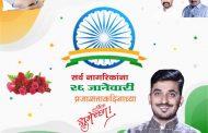(जाहिरात)... पिंपरी चिंचवड शहरवासियांना २६ जानेवारी प्रजासत्ताक दिनानिमित्त हार्दिक शुभेच्छा…