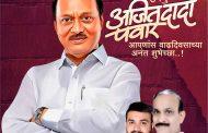(जाहिरात) अभिष्टचिंतन.. मा. अजितदादा पवार - महाराष्ट्राचे उपमुख्यमंत्री तथा पुण्याचे पालकमंत्री