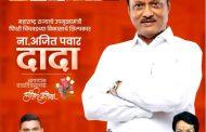 (जाहिरात) महाराष्ट्राचे उपमुख्यमंत्री तथा पुण्याचे पालकमंत्री....