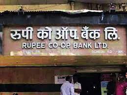 आठ वर्षांपासून संघर्ष करणाऱ्या रुपी बँकेच्या ठेवीदारांना दिलासा..